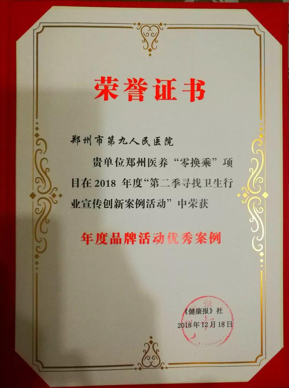 郑州市第九人民医院荣获全国卫